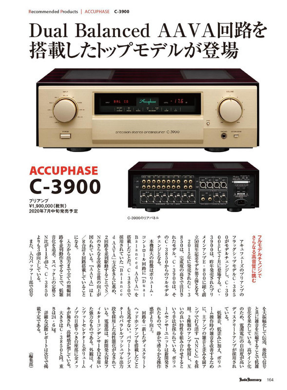 accuphase-c-3900_1018644.jpg