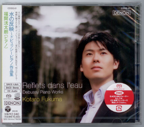 Debussy  Kotaro Fukuma.png