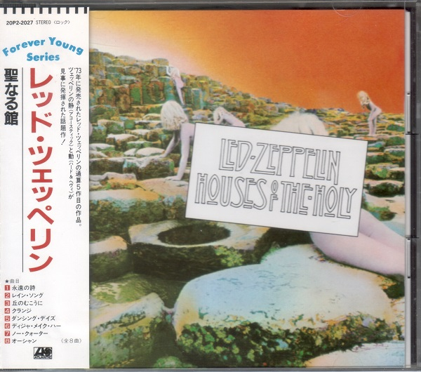 Led Zeppelin - Houses of the Holy. 20P2 2027.jpg